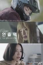 Withdrawal Person (2018) afişi