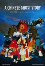 Xiao Qian (1997) afişi