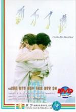 Endless Love (1994) afişi