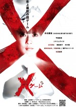 X Game 2 (2012) afişi