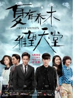 Xia You Qiao Mu (2016) afişi
