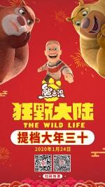 Xiong Chu Mo: Kuang Ye Da Lu