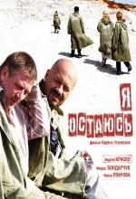 Ya Ostayus (2007) afişi
