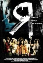 Ya (2009) afişi