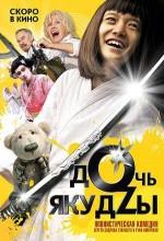 Yakuza Girl