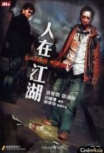 Yan Tsoi Gong Wu (2007) afişi