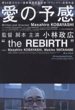 Yeniden Doğuş (2007) afişi