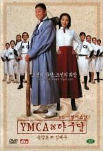 YMCA Yagudan (2002) afişi
