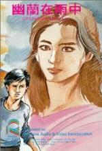 You Lan Zai Yu Zhong