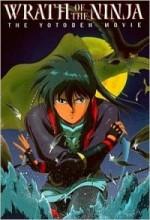 Yôtôden (1987) afişi