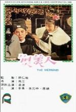 Yu Mei Ren (1965) afişi