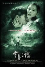 Yun Shui Yao (2006) afişi