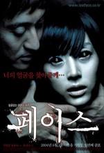 Yüz (2004) afişi