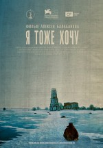 Me Too (2012) afişi