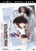 Yam yeung choh (1983) afişi