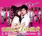 Yamada ve Yedi Cadı (2013) afişi
