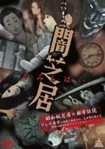 Yami Shibai (2013) afişi