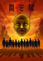 Yami Shibai 4 (2017) afişi