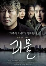 Yaratık (2006) afişi