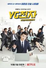 YG Future Strategy Office (2018) afişi