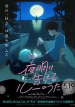 Yoake Tsugeru Lu no Uta (2017) afişi