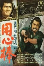 Yojimbo (1961) afişi