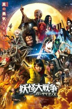 Yokai Daisenso: Guardians