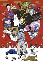 Yoru wa mijikashi arukeyo otome (2017) afişi