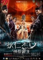Dedektif Dee 2: Deniz Ejderhasının Yükselişi (2013) afişi