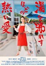 Yu wo wakasuhodo no atsui ai (2016) afişi