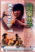 Za Jia Xiao Zi (1984) afişi