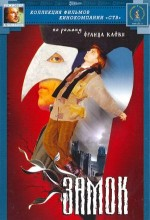 Zamok (1994) afişi