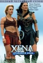 Zeyna: Savaşçı Prenses (1997) afişi