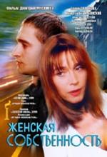 Zhenskaya Sobstvennost (1999) afişi
