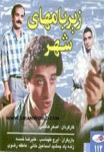 Zir-e Bamha-ye Shahr (1989) afişi