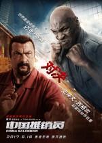 Zhong guo tui xiao yuan