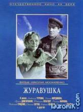 Zhuravushka (1969) afişi