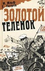 Zolotoy telyonok (1968) afişi