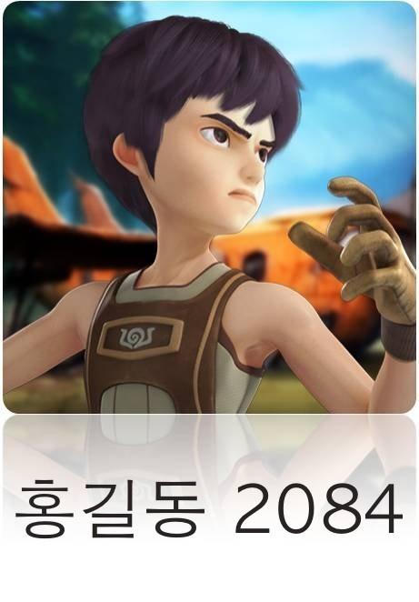 Hong Gildong 2084