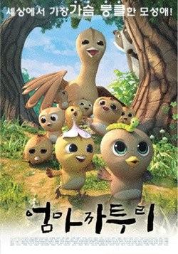 Katuri - A Story Of A Mother Bird