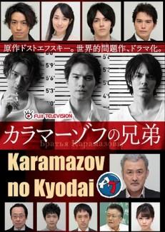 Karamazofu no Kyoudai
