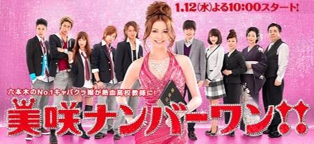 Misaki Number One!