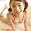 Ai Hazuki