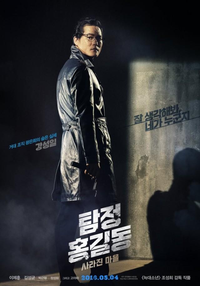 Phantom Detective Resimleri 25