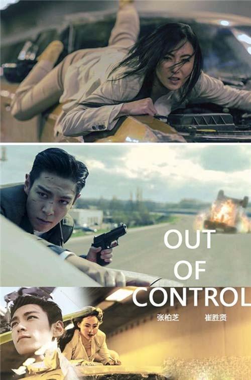 Out Of Control Resimleri