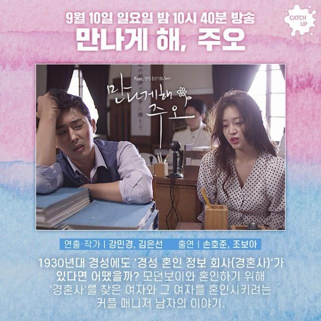 Let Us Meet, Joo Oh Resimleri