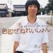 The Shikisoku Generation Resimleri 1