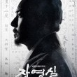 Jang Yeong-Sil Resimleri