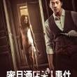 Murder at Honeymoon Hotel Resimleri