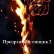 Hayalet Sürücü 2: İntikam Ateşi Resimleri 60